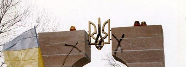 Zdjęcie zdewastowanego pomnika UPA w Hruszowicach