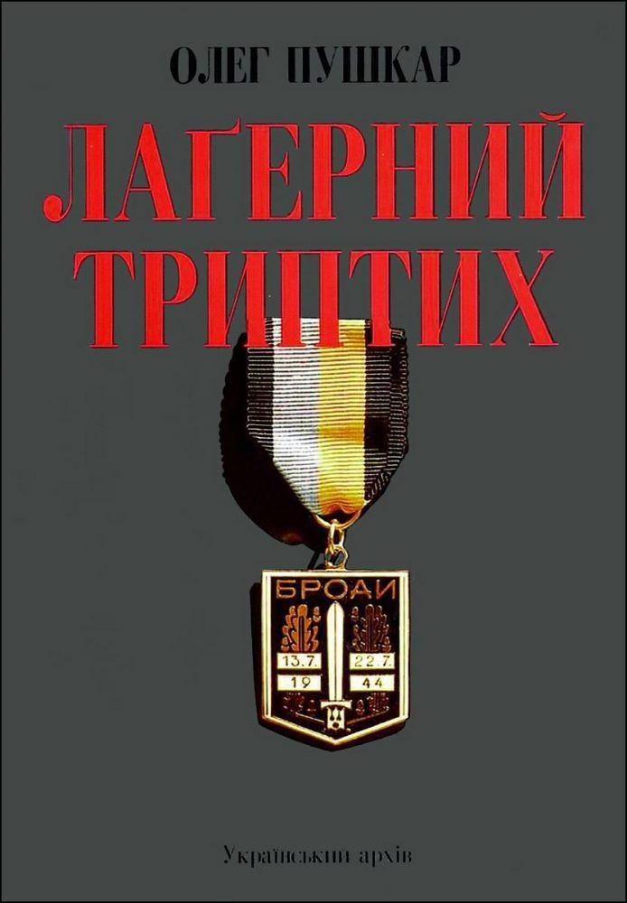 """Okładka książki """"Obozowy Tryptyk"""" Oleha Puszkara"""