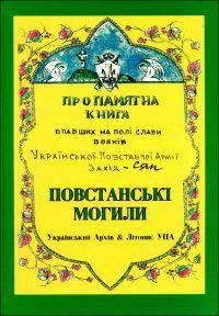 """Okładka książki """"Powstańcze Mogiły"""" Eugeniusza Misiło"""