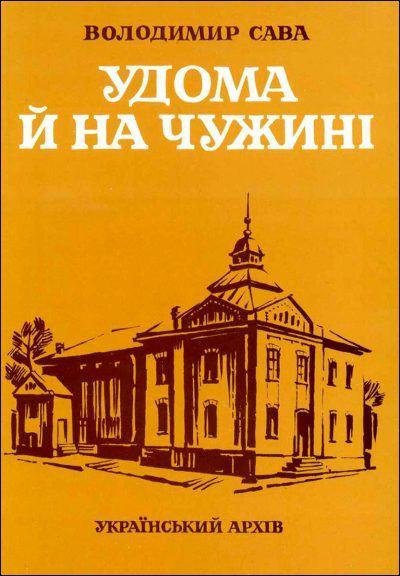 """Okładka książki """"W domu i na obczyźnie"""" Włodzimierza Sawy"""