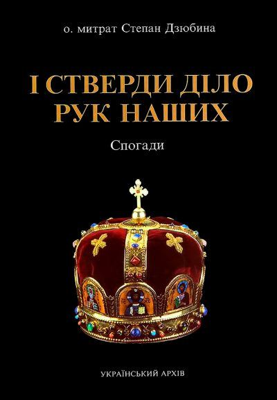 """Okładka książki """"I utwierdź dzieło rąk naszych"""" Stefana Dziubyny"""