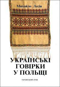 """Okładka książki """"Gwary Ukraińskie w Polsce"""" Michała Łesiowa"""