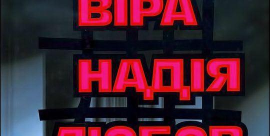"""Okładka książki """"Wiara, nadzieja, miłość - tom 1"""" Marii Pańków"""