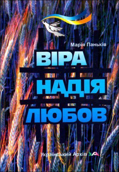 """Okładka książki """"Wiara, nadzieja, miłość - tom 2"""" Marii Pańków"""