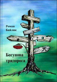 """Okładka książki """"Bohunowa po trzykroć droga"""" Romana Bajlaka"""