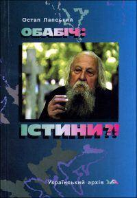 """Okładka książki """"Mój wyznawco; Siebie: znajduję?!; Po obu stronach jestestwa?!"""" Ostapa Łapskiego"""