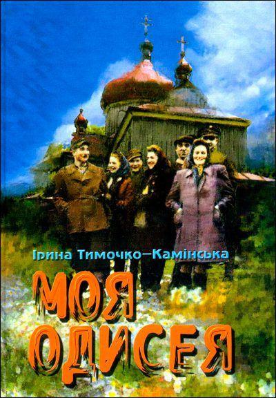 """Okładka książki """"Moja Odyseja"""" Ireny Tymoczko-Kamińskiej"""