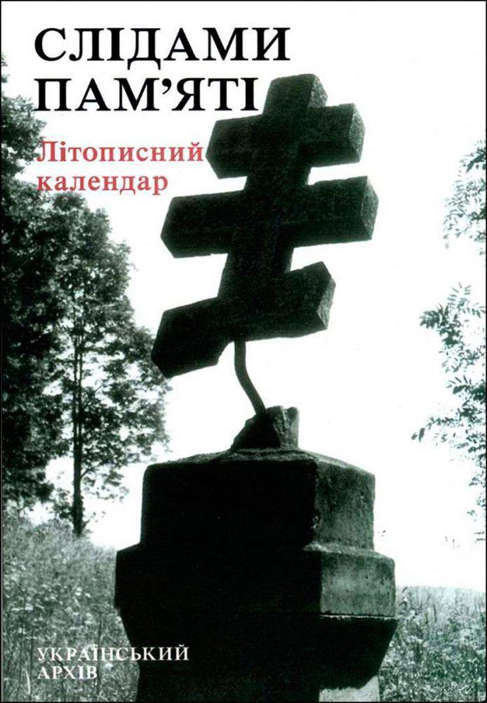 """Okładka książki """"Śladami Pamięci"""" Romana Gałana"""