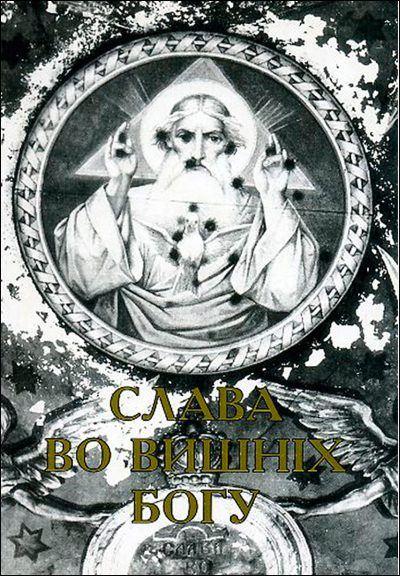 """Okładka książki """"Chwała na wysokości Bogu"""" Bogdana Pracha"""