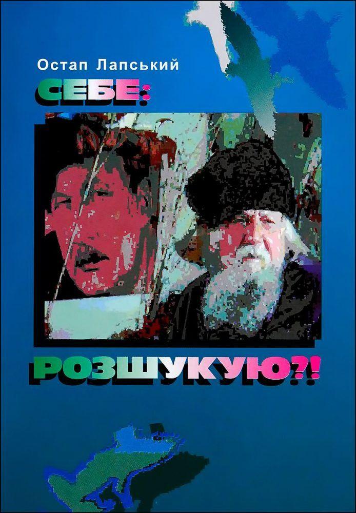 """Stara okładka 2 książki """"Mój wyznawco; Siebie znajduję?!; Po obu stronach jestestwa?!"""" Ostapa Łapskiego"""