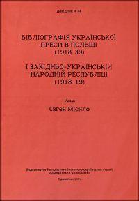 """Okładka książki """"Bibliografia prasy ukraińskiej w Polsce i Zachodnio-Ukraińskiej Republice Ludowej"""" Eugeniusza Misiło"""