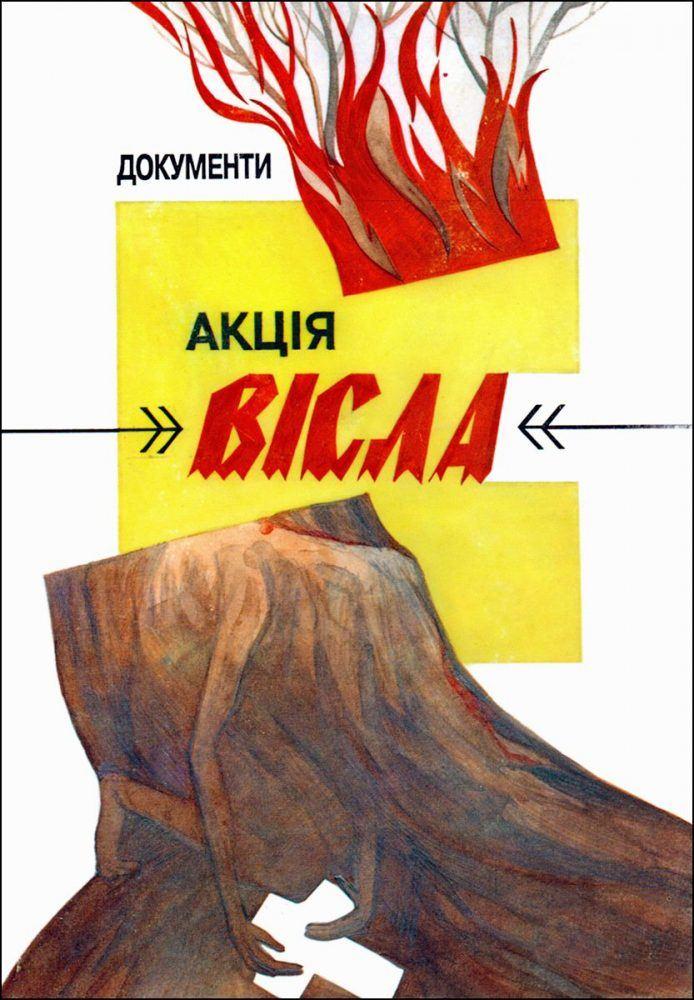 "Okładka książki ""Акція «Вісла». Документи"" Eugeniusza Misiło"