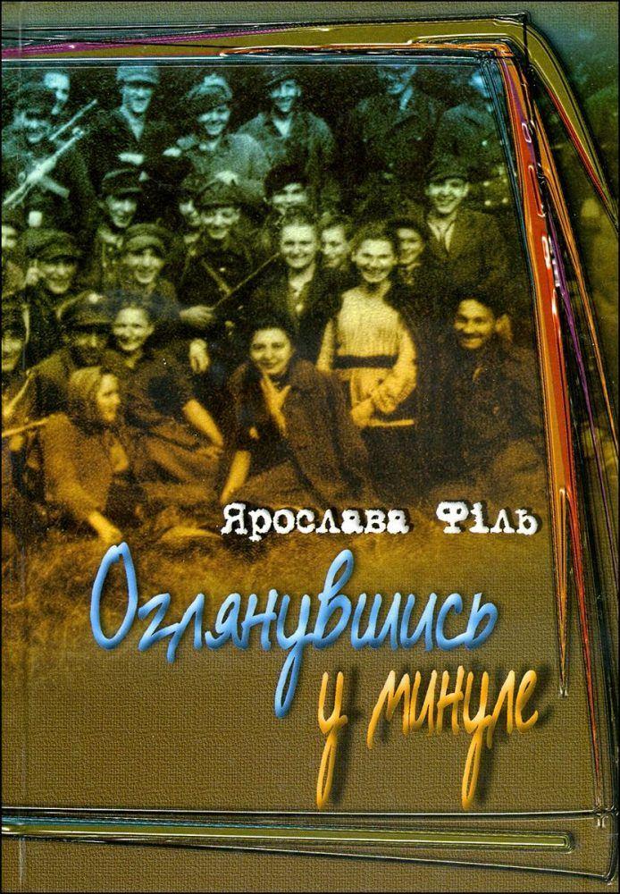 """Okładka książki """"Spoglądając w przeszłość"""" Jarosławy Fil"""