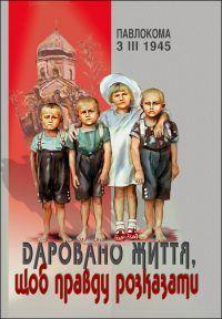 """Okładka książki """"Darowano życie, żeby opowiedzieć prawdę"""" Marii Pańków"""